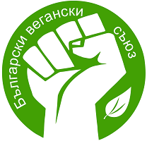 "Official website of ""Bulgarian Vegan Union"" (BVU)"